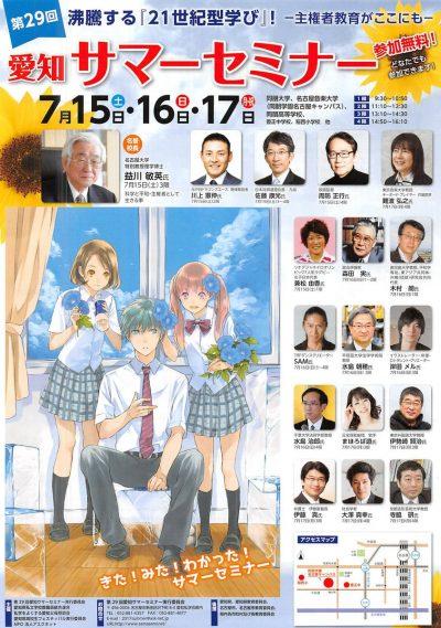 第29回 愛知サマーセミナー 2017